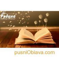 Курсове за кандидат-студенти на Родина